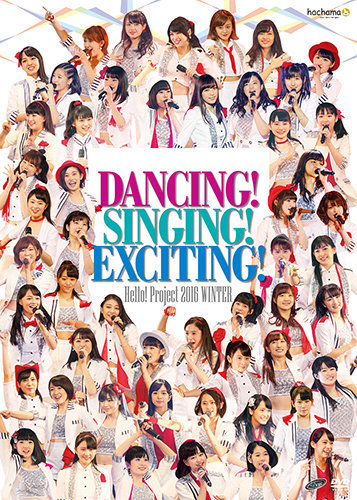Hello! Project 2016 WINTER ~DANCING! SINGING! EXCITING!~(DVD