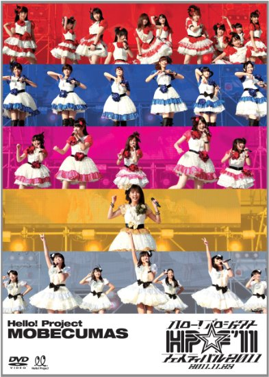 Hello! Project ☆ Festival 2011 (DVD)