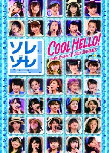 Hello! Project 2013 SUMMER COOL HELLO! (SoreZore) DVD