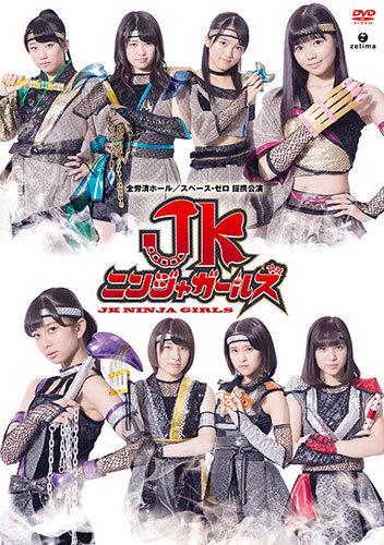 JK Ninja Girls (Theatrical Play)
