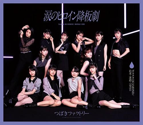 Neue Single von Tsubaki-Factory erscheint im November
