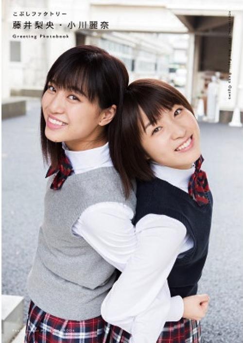 Rio Fuji & Rena Ogawa Greetings -Book