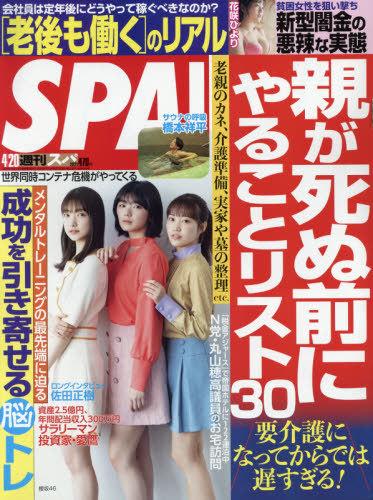 20.04.2021 mit Sakurazaka46
