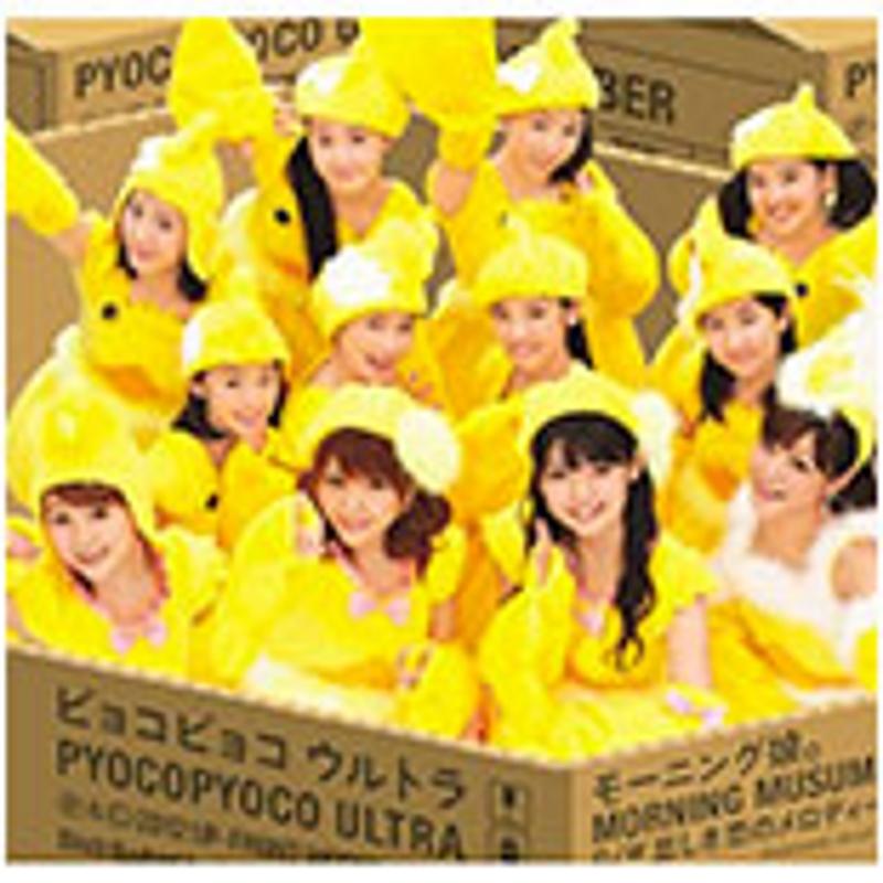 PyokoPyoko Ultra / Kanashiki Koi no Melody