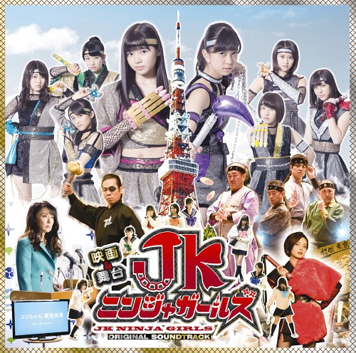 "Eiga & Butai ""JK Ninja Girls"" Original Soundtrack"