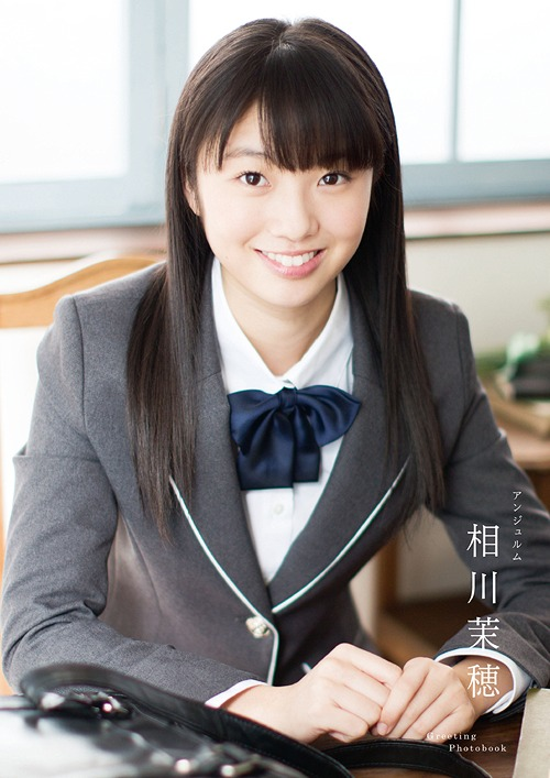 "Aikawa Maho Mini Photobook ""Greeting -Photobook-"""
