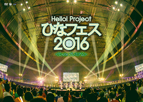 Hello! Project Hina Fes 2016 ~Premium Version °C-ute~ (DVD)
