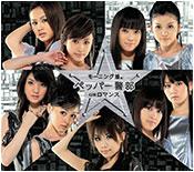 Pepper Keibu / Romance