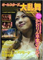 Hello! Project 2005 Winter All-Stars Dairanbu ~A HAPPY NEW POWER! Iida Kaori Sotsugyo Special~