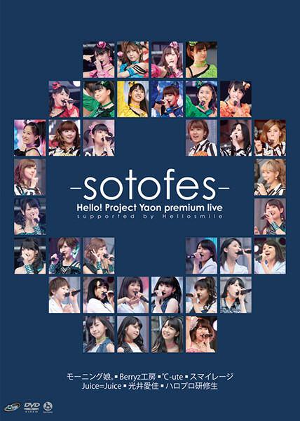 Hello! Project Yaon Premium LIVE ~Soto Fest~ (DVD)
