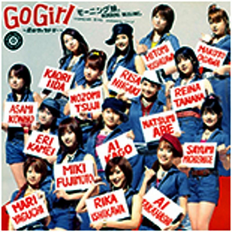 Go Girl! ~Koi no victory~ / Koi ING