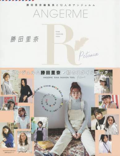 Angerme Rina Fashion Tool Petunia 2