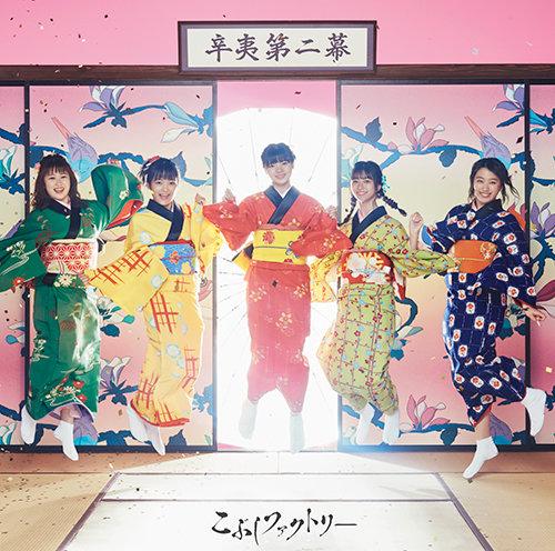 Kobushi Dai Ni Maku (Limited Edition B)