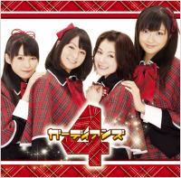Omakase♪Guardian Single V