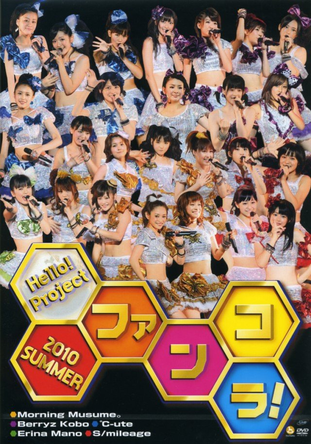 Hello! Project 2010 SUMMER ~Fankora!~  (DVD)