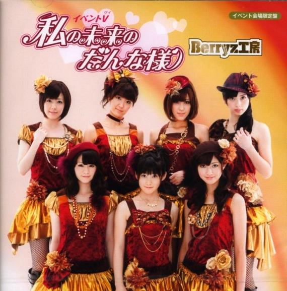 """Event V """"Watashi no Mirai no Danna-sama"""" (nicht mehr erhältlich)"""