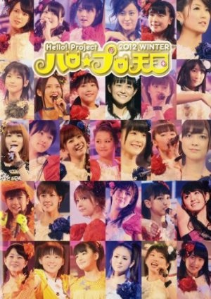 Hello! Project 2012 WINTER Hello☆Pro Tengoku (Photobook)