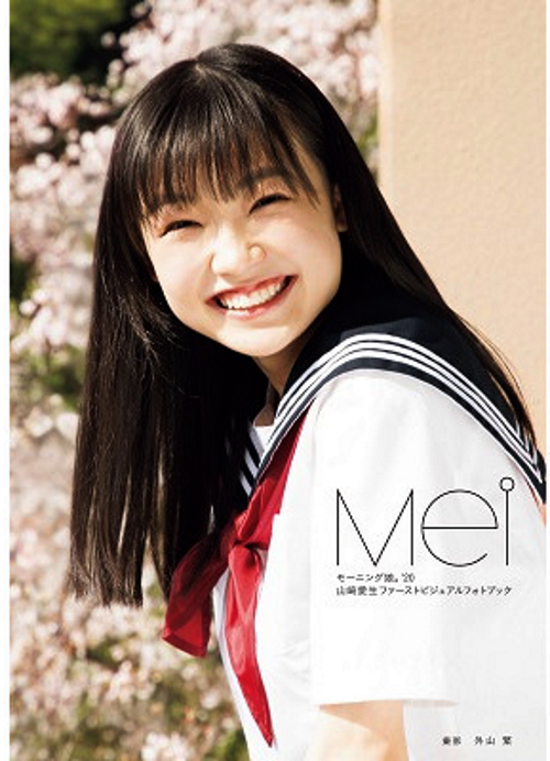 Mei (Release: 12.06.2020)