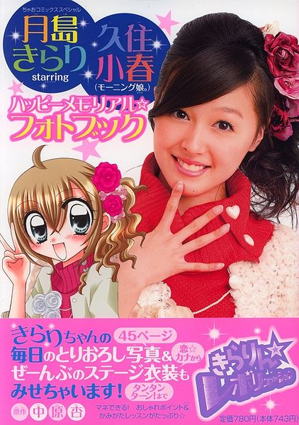 Tsukishima Kirari Kusumi Koharu Happy Memorial☆Photobook(Comic Book)