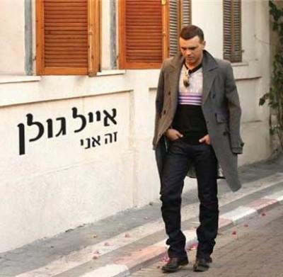 """Eyal Golan - Mehr vom King of """"Mizrachi"""" Music - Oriental Style of Israel (orientalischer Misrachit-Musikstil) in der """"RPI Israeli Musicbox"""""""