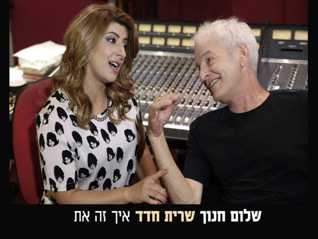 RPI Israeli Musicbox mit Sarit Hadad & Shalom Hanoch - Musikszene Israel