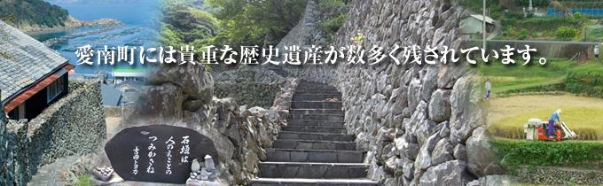 愛南町には貴重な歴史遺産が数多く残されています。