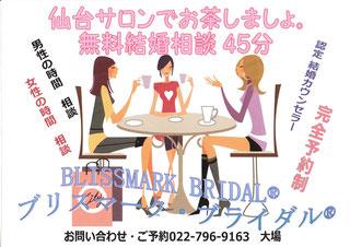 仙台サロン2周年記念企画 結婚についておはないをしませんか