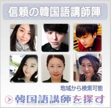韓国語講師を探す