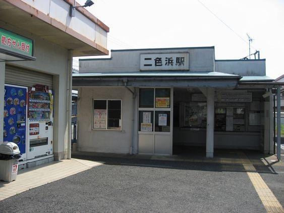 1 二色浜駅を出発!