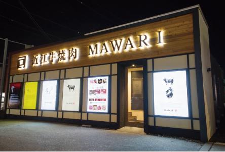 近江牛焼肉MAWARI