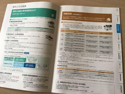 地震保険パンフレット