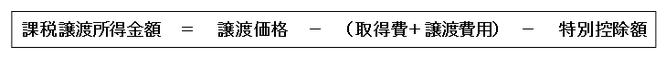 課税譲渡所得金額-譲渡価格-取得費-譲渡費用-特別控除額