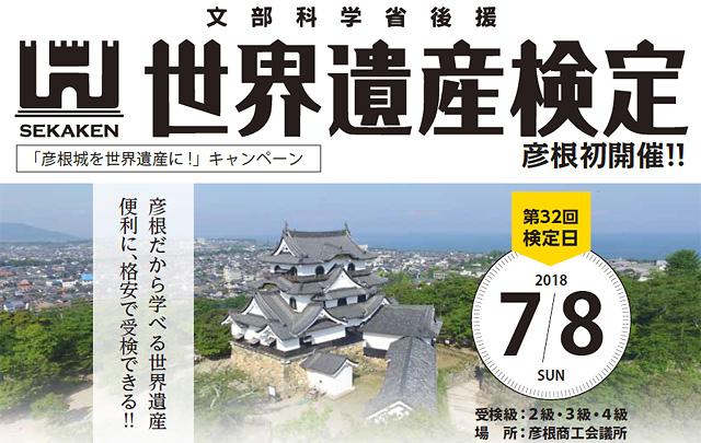 「彦根城を世界遺産に!」キャンペーン