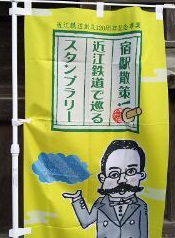 宿駅散策!近江鉄道でめぐるスタンプラリー