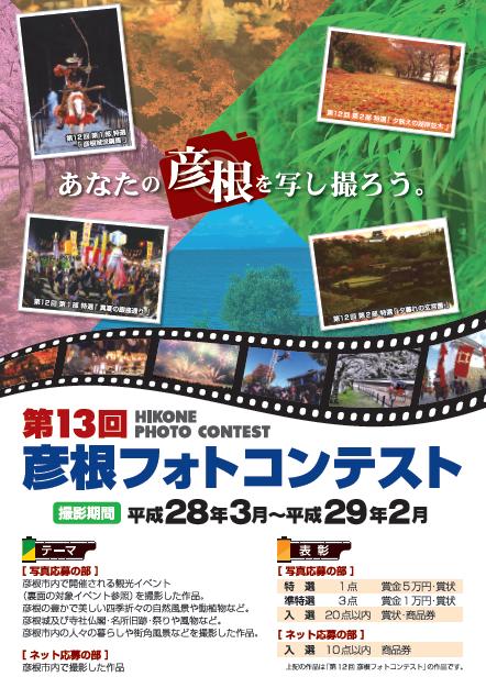 第13回 彦根フォトコンテスト開催!
