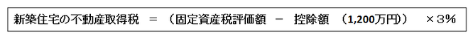 新築住宅の不動産取得税-固定資産税評価額-控除額-1-200万円-3