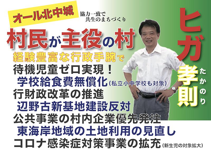 沖縄県の北中城村では琉球新報でも出馬表明をした比嘉孝則が村長選挙に出ます。