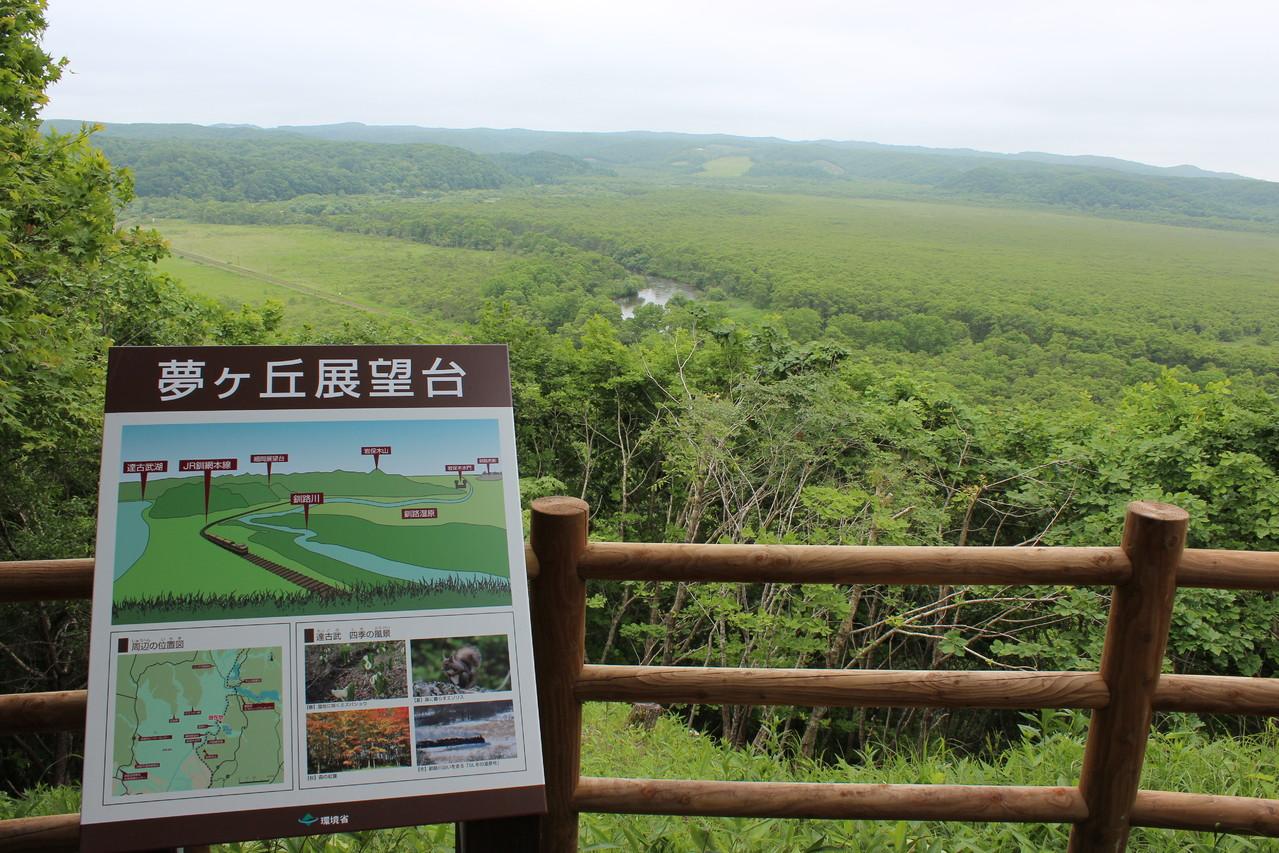 釧路湿原・夢が丘展望台