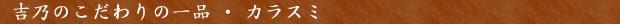 「寿しの吉乃」のこだわりの一品・カラスミ