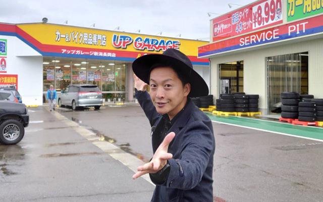 アップガレージ長岡店前にて ひなたのたかのりさん