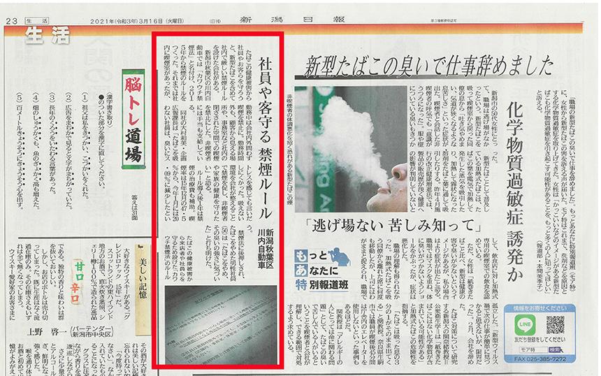 新潟日報朝刊に  「カワウチ禁煙法」が  取り上げられました。