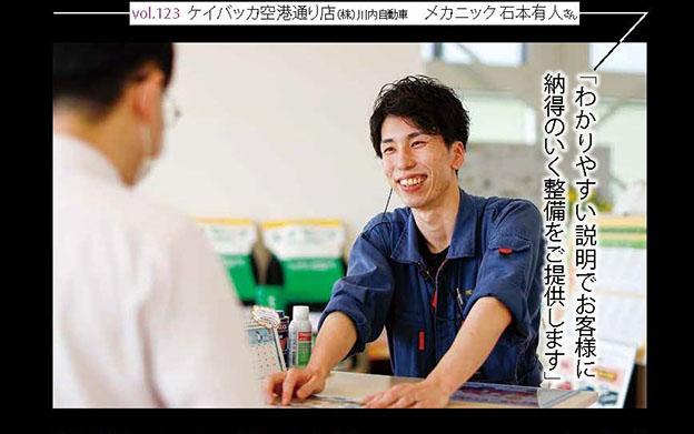 月刊くるまるに車検の桃太郎空港通り店が取材をうけました。