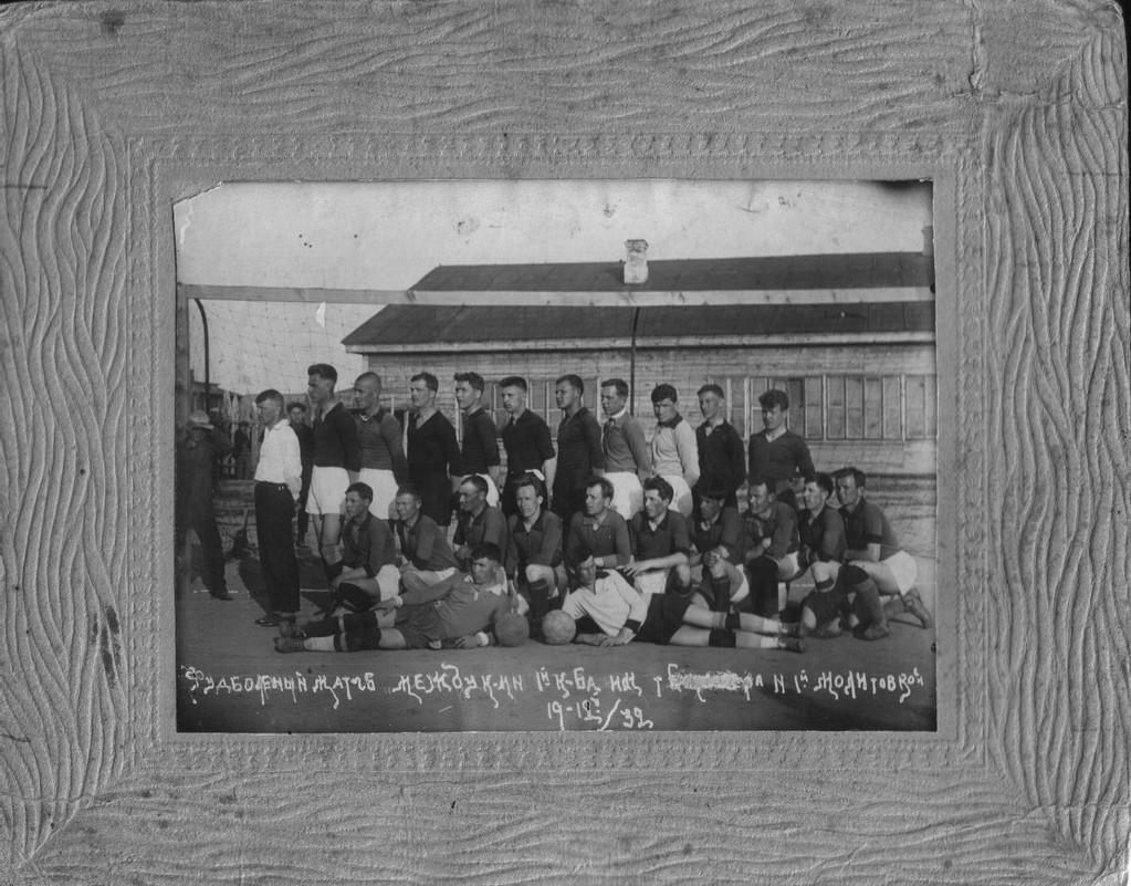 Футбольный матч, 1932 г.