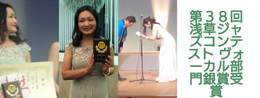 2018年12月8日に開催されました歴史あるジャズのイベント『第38回浅草ジャズコンテスト ヴォーカル部門にて、銀賞を受賞しました!』