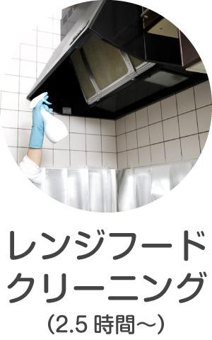 レンジフードの分解清掃・分解洗浄・分解クリーニング