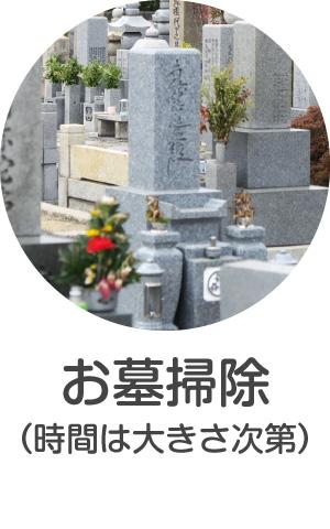 お墓・墓石の洗浄・クリーニング