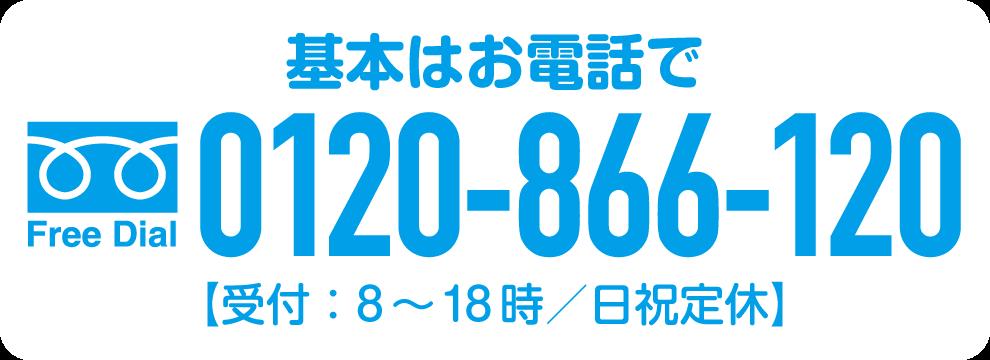 阿賀野市のハウスクリーニング専門店 おそうじハウス新潟へのお問い合わせ・相談ダイヤル