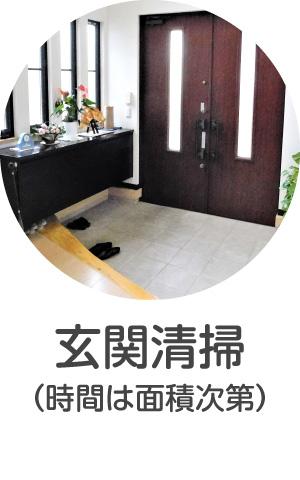 玄関のの清掃・洗浄・クリーニング