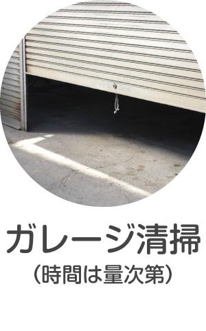 ガレージ清掃・お掃除