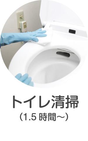 便器・トイレ室の清掃・洗浄・クリーニング